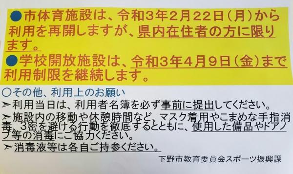 Keiji20210219s