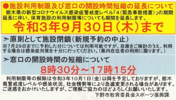 Keiji20210910